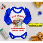 Персонализирано бебешко боди за момче-пожарникар 1-Copy