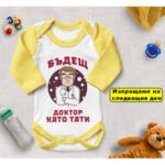 Бебешко боди с персонализиран принт - Доктор 2-Copy