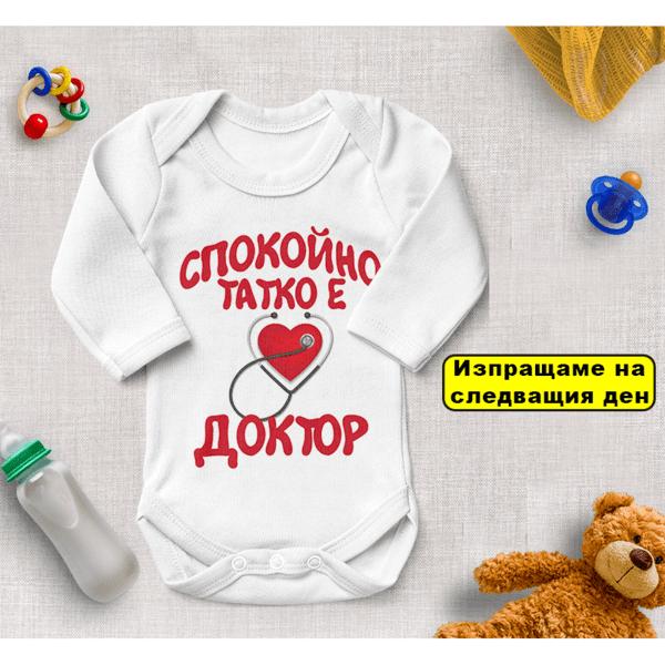 Бебешко боди с персонализиран принт - Доктор 4