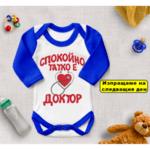Бебешко боди с персонализиран принт - Доктор 3-Copy