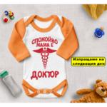 Бебешко боди с персонализиран принт - Доктор 4-Copy