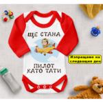 Персонализирано бебешко боди - Пилот