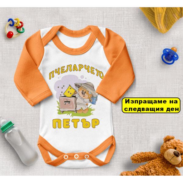Бебешко боди с персонализиран принт - Пчелар 1