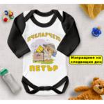 Бебешко боди с персонализиран принт - Пчелар1