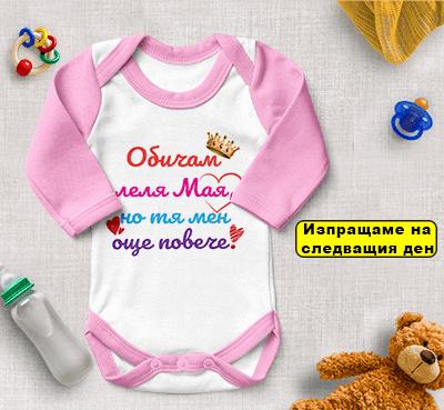 Персонализирано бебешко боди от леля
