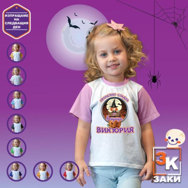 Детска тениска за момиче с име Прекалено сладка за вещица лил 66
