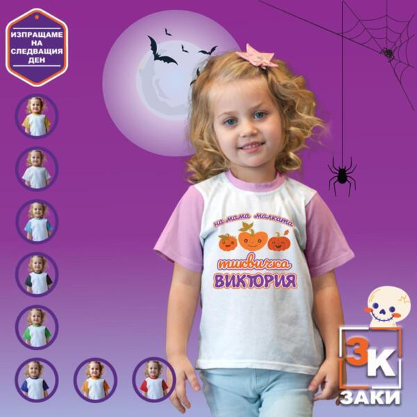 Детска тениска за момиче с име На мама малката тиквичка 65
