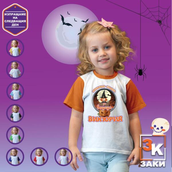 Детска тениска за момиче с име Прекалено сладка за вещица ор 66