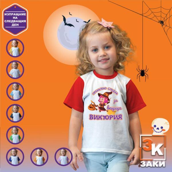Детска тениска за момиче с име Прекалено сладка за вещица 67