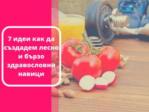 7 идеи как да създадем лесно и бързо здравословни навици