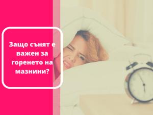 Защо сънят е важен за горенето на мазнини?