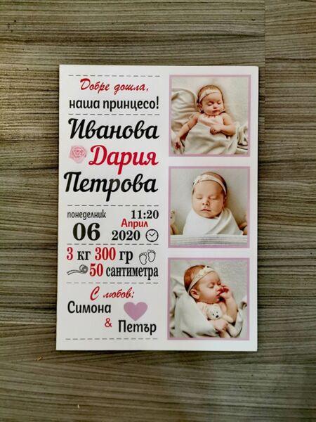 Персонална детска визитка с 3 снимки