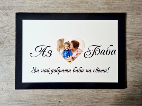 Постер Аз обичам баба