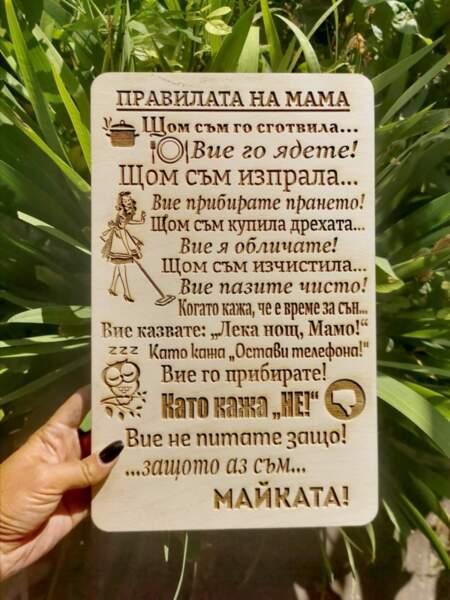 Правилата на Мама