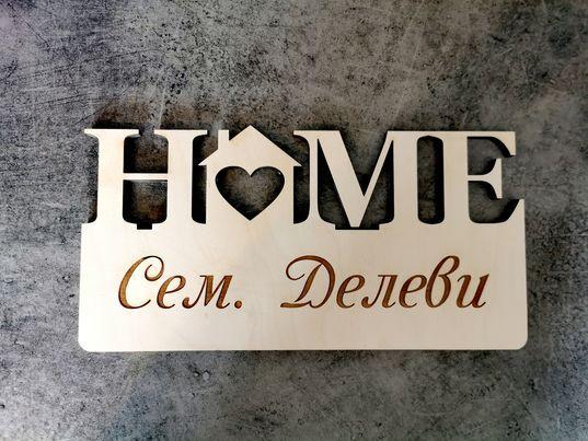 персонална табелка HOME