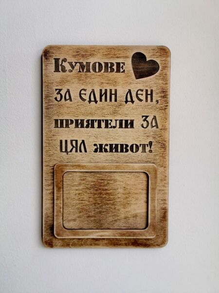 Рамка Кумове