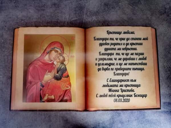 Икона с послание за кръщене, рожден ден или друго повод