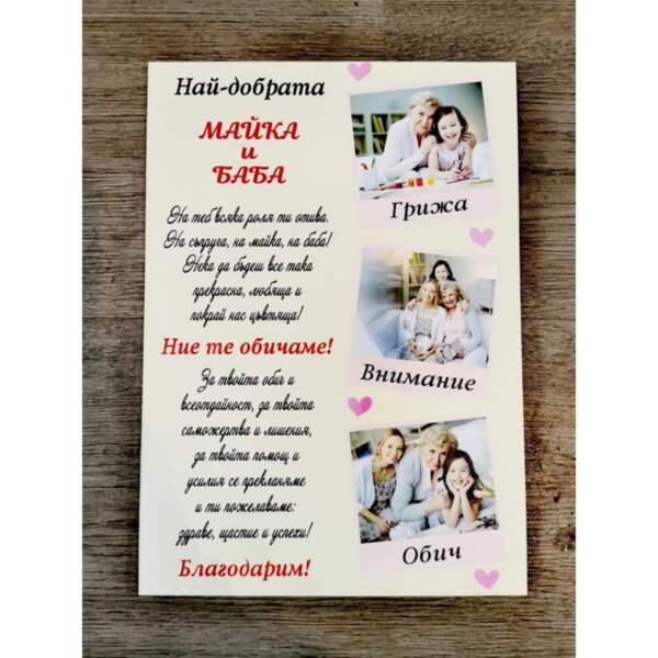 Постер най-добрата майка/баба 3 снимки