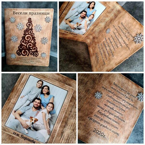 Книга със снимка и пожелание за Коледа