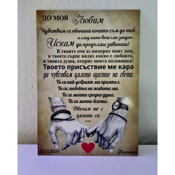"""Постер """"До моя любим""""/""""До моята любима"""""""