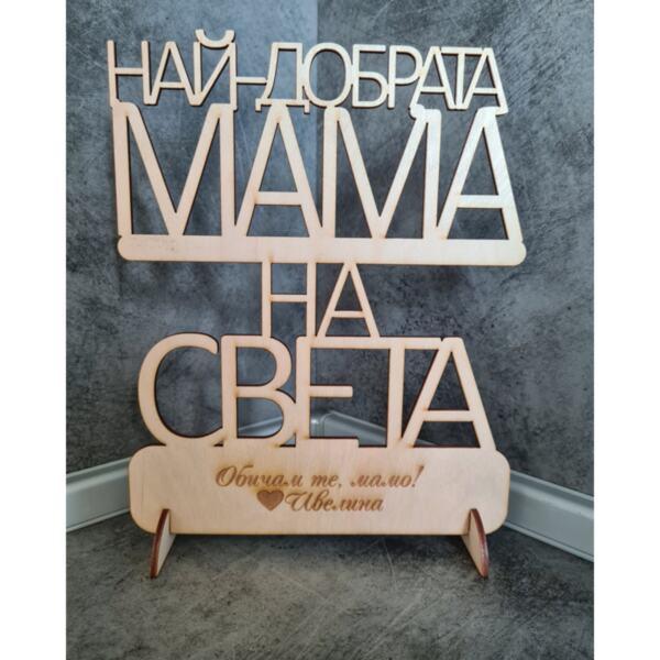 """Персонален подарък """"Най-добрата мама на света"""""""
