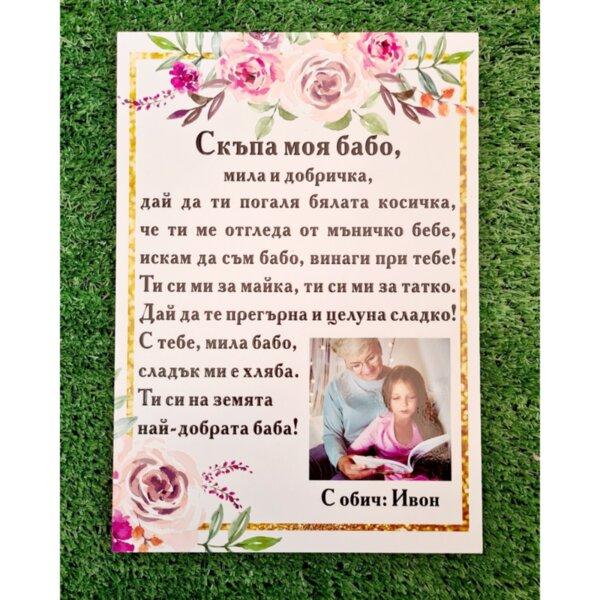 """постер """"скъпа моя бабо"""" с персонална снимка и име"""