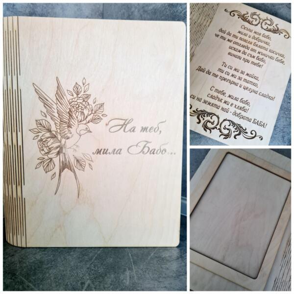 Книга за баба с рамка за снимка
