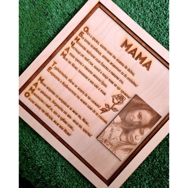 Сувенир за мама с гравирана снимка