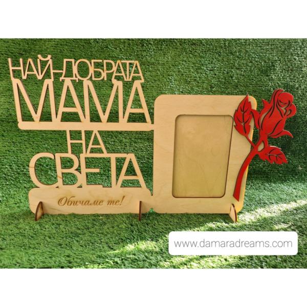 """Рамка за снимка """"Най-добрата МАМА на света"""" с роза"""