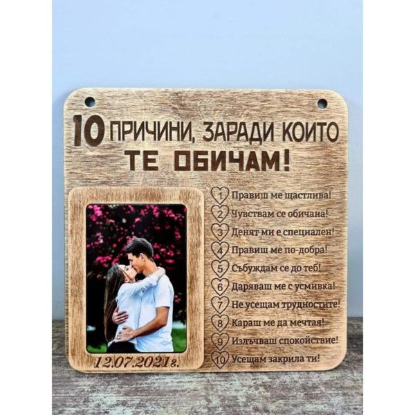 10 причини заради които те обичам