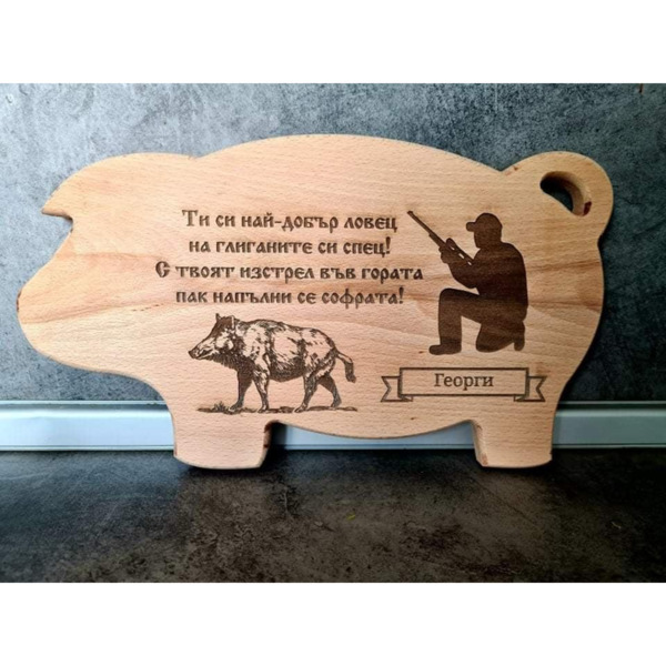 Дъска прасенце-Ловец