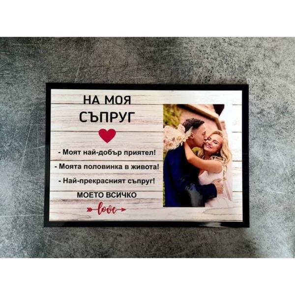 """постер """"На моя съпруг"""""""