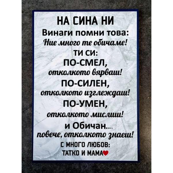 """постер """"НА СИНА МИ"""""""