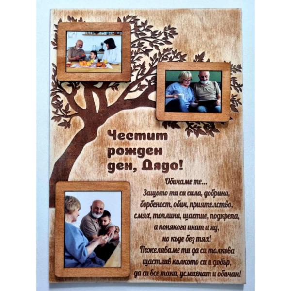 сувенир гравирано дърво с три снимки честит рожден ден дядо