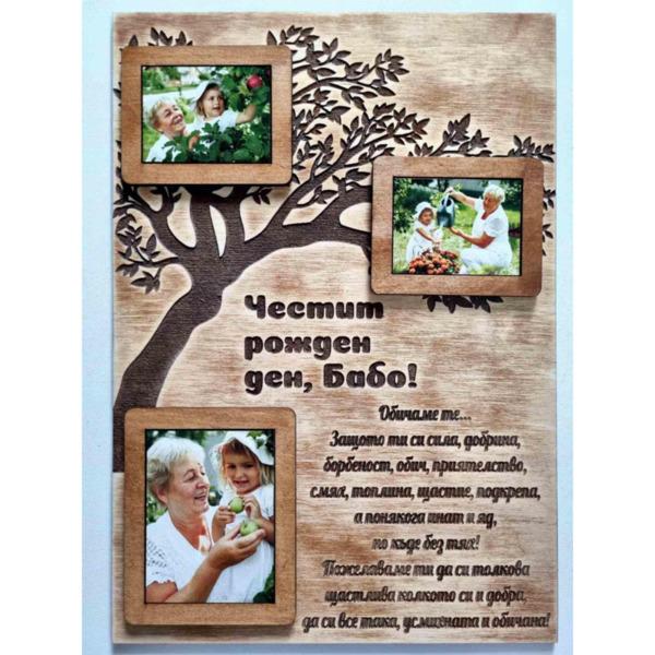 сувенир гравирано дърво с три снимки честит рожден ден бабо