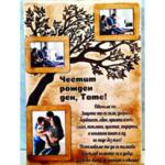 сувенир гравирано дърво с три снимки честит рожден ден бабо-Copy