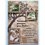 сувенир гравирано дърво с три снимки честит рожден ден тате