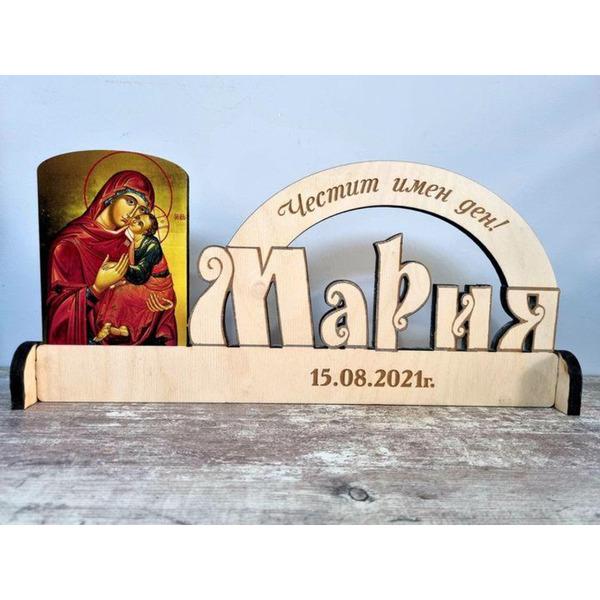Сувенир Честит имен ден - Мария