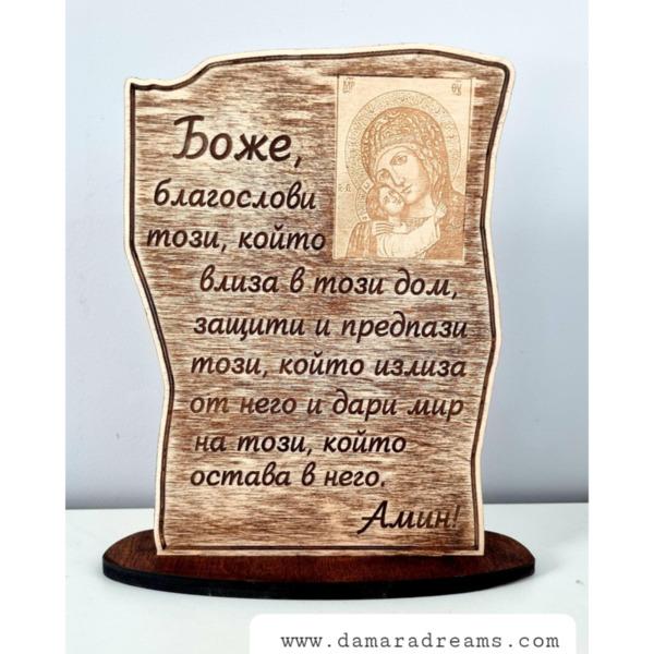 Молитва за дом с икона