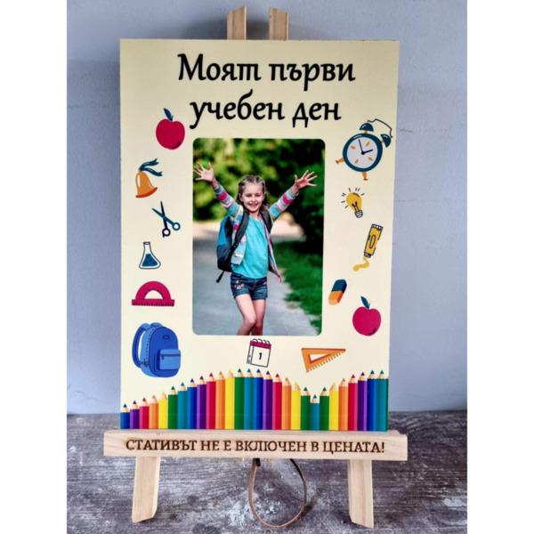 """Постер """"моят първи учебен ден"""""""