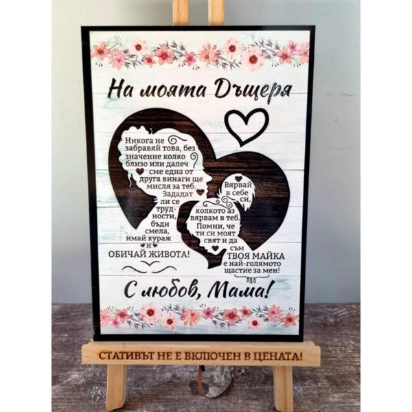 Постер На дъщеря ми 2