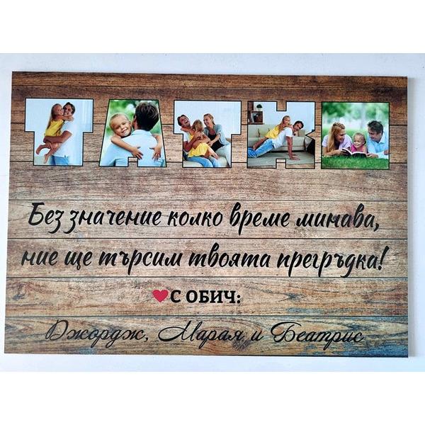 Постер за тате