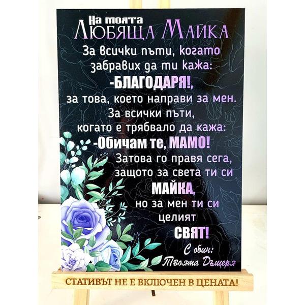 """Постер """"На моята любяща майка"""""""