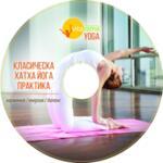 Диск Класическа Хатха Йога практика с Тодор Тодоров