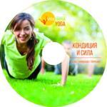 Диск Кондиция и Сила с Тодор Тодоров