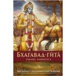 Бхагавад-Гита такава, каквато е