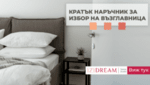 Как да изберем перфектната възглавница за пълноценен сън?