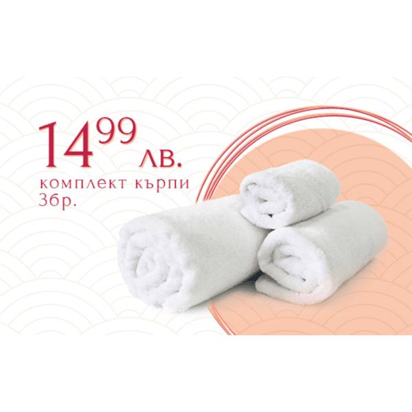 Комплект от 3 броя кърпи Бел 100% памук, 500 гр/м2