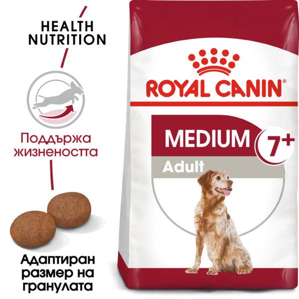 Royal Canin Medium Adult 7+ - Суха храна за кучета от средните породи от (11 до 25 кг) в напреднала възраст над 7 години  ( 4 кг , 10кг 15 кг )