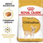 Суха храна за кучета Royal Canin CHIHUAHUA ADULT - ( 0,500 грама / 1,5 кг )